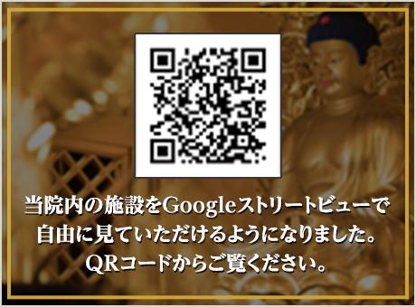 当院内の施設をGoogleストリートビューで自由に見ていただけるようになりました。上記QRコードをからご覧ください。